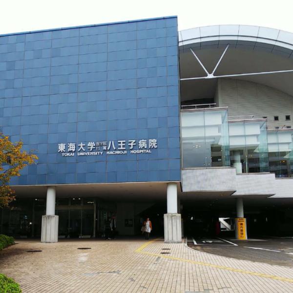 東海大学医学部付属八王子病院